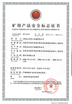 Safety Certificate Approval for Mining Products