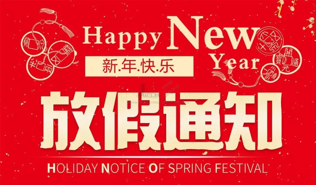 JIUHE Holiday Notice for spring festival